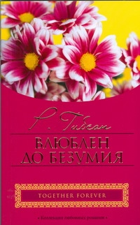Влюблен до безумия обложка книги