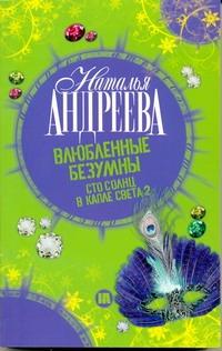 Андреева Н.В. - Влюбленные безумны. Сто солнц в капле света 2 обложка книги