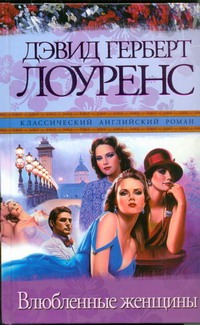 Лоуренс Д. Г. - Влюбленные женщины обложка книги