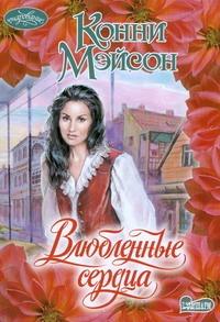 Мэйсон К. - Влюбленные сердца обложка книги