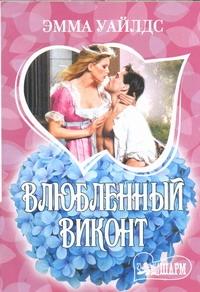 Влюбленный виконт обложка книги