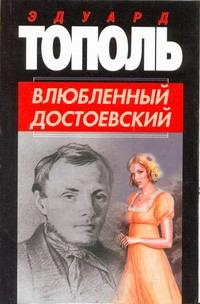Тополь Э. - Влюбленный Достоевский обложка книги
