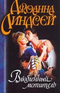 Линдсей Д. - Влюбленный мститель обложка книги