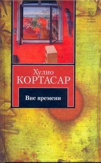 Кортасар Х. - Вне времени обложка книги