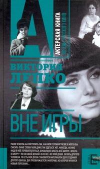 Лепко В.В. - Вне игры обложка книги