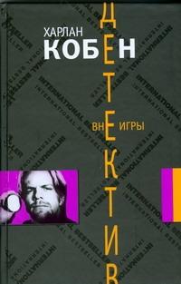 Кобен Х. - Вне игры обложка книги