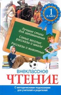 - Внеклассное чтение. 1 класс обложка книги