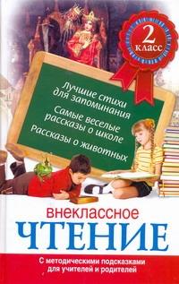 - Внеклассное чтение. 2 класс обложка книги