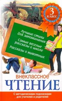 - Внеклассное чтение. 3 класс обложка книги