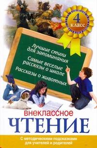. - Внеклассное чтение. 4 класс обложка книги