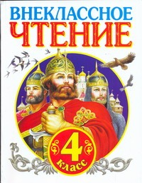Астафьев В.П. - Внеклассное чтение.4 класс обложка книги