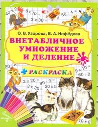 Узорова О.В. - Внетабличное умножение и деление + раскраска обложка книги