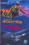 Фомичев А.С. - Внешняя угроза обложка книги