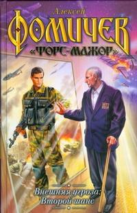 Внешняя угроза: Второй шанс Фомичев А.С.