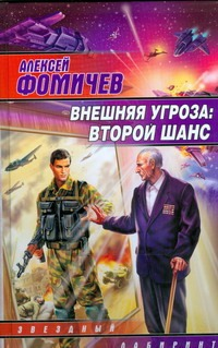 Фомичев А.С. - Внешняя угроза: Второй шанс обложка книги