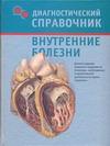 Бережнова И.А. - Внутренние болезни' обложка книги