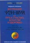 Луконина Л.А. - Внутренний Фэн-шуй или Путь к счастью, богатству и здоровью обложка книги