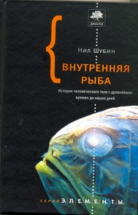 Шубин Н. - Внутренняя рыба обложка книги