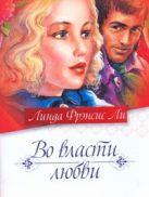 Ли Л.Ф. - Во власти любви' обложка книги