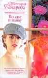 Бочарова Т.А. - Во сне и наяву' обложка книги