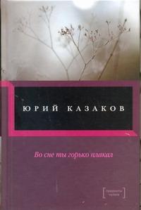 Казаков Ю.П. - Во сне ты горько плакал... обложка книги