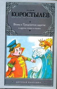 Вовка в Тридевятом царстве и другие сказки и стихи Коростылев В.