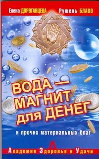 Вода - магнит для денег и прочих материальных благ Дорогавцева Елена