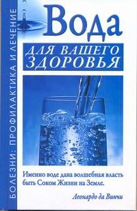 Джерелей А.Н. - Вода для вашего здоровья обложка книги