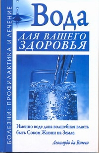 Вода для вашего здоровья Джерелей А.Н.