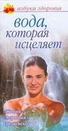 Вода, которая исцеляет обложка книги