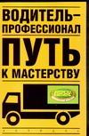 Иванов В.Н. - Водитель- профессионал. Путь к мастерству обложка книги