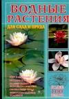 Кирхер В. - Водные растения для сада и пруда обложка книги
