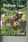 Водные сады : Водоемы : дизайн, создание и уход Хелм Б.