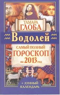 Глоба Т.М. - Водолей. Самый полный гороскоп на 2013 год обложка книги
