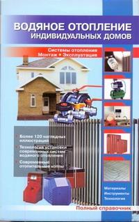 Назаров В.И. - Водяное отопление индивидуальных домов обложка книги