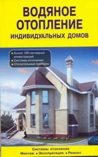 Водяное отопление индивидуальных домов.