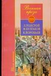 Военная проза Толстой Л.Н.