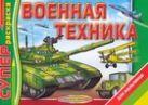 Беланов Н.В. - Военная техника' обложка книги