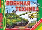 Беланов Н.В. - Военная техника обложка книги