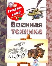 Военная техника Рахманов А.В.