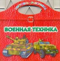 Рахманов А.В. - Военная техника обложка книги