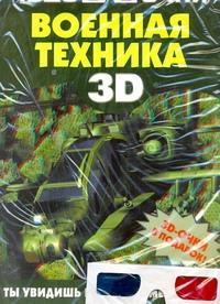 Мерников А.Г. - Военная техника обложка книги
