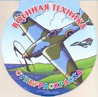 Рахманов А.В. - Военная техника. Суперраскраска обложка книги