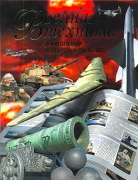 Военная техника: уникальная и парадоксальная Сытин Л.Е.