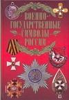 Сингаевский В.Н. - Военно-государственные символы России обложка книги