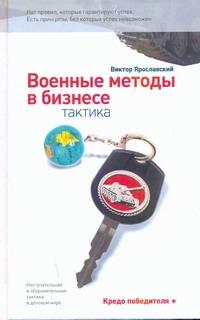 Ярославский В. - Военные методы в бизнесе.Тактика обложка книги
