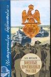 Фролов Б.П. - Военные противники России обложка книги