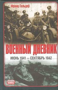 Военный дневник, (июнь 1941 - сентябрь 1942) Гальдер Ф.