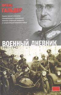 Гальдер Ф. - Военный дневник, (июнь 1941 - сентябрь 1942) обложка книги