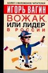 Вагин И.О. - Вожак, или лидер в России обложка книги